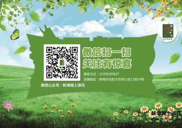 植物零售微信公众号